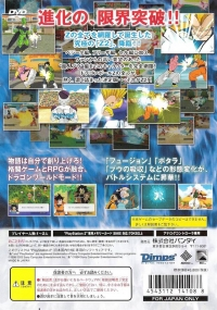 Dragon Ball Z 2 Box Art