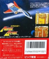 Aerostar Box Art