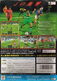 Jikkyou J-League Perfect Striker Box Art