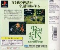 Blue Forest Story: Kaze no Fuuin Box Art