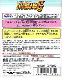 Dai-2-Ji Super Robot Taisen G Box Art