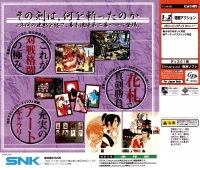 Bakumatsu Rouman Dai Ni Maku: Gekka no Kenshi Final Edition Box Art