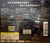 Bakusou Dekotora Densetsu: Art Truck Battle Box Art