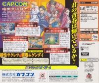 Moero! Justice Gakuen Box Art