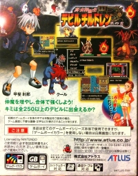 Shin Megami Tensei: Devil Children - Kuro no Sho Box Art