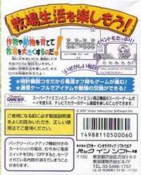Bokujou Monogatari GB Box Art