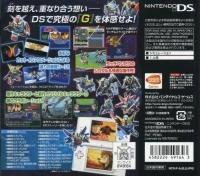 SD Gundam G Generation: Cross Drive Box Art