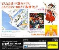 Flash Sega Saturn: Ochikazuki-hen Box Art