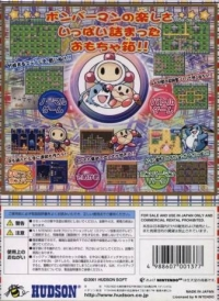 Bomberman 64 Box Art
