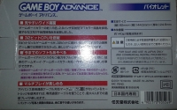 Nintendo Game Boy Advance - Indigo [JP] Box Art