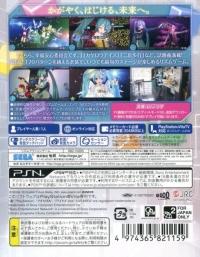Hatsune Miku: Project Diva F 2nd Box Art