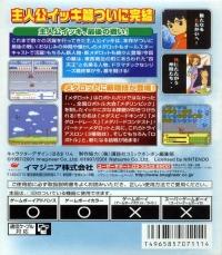 Medarot 4: Kuwagata Version Box Art