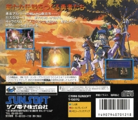 Albert Odyssey Gaiden: Legend of Eldean (Shokai Press Gentei) Box Art