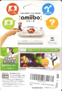 Wii Fit Trainer - Super Smash Bros. Box Art
