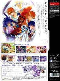 Harukanaru Toki no Naka de: Yumenoukihashi - Treasure Box Box Art