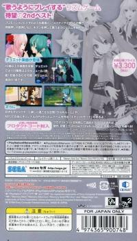 Hatsune Miku: Project Diva 2nd - Low Price Edition Box Art