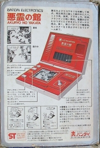 Akuryo No Yakata Box Art