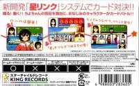 Azumanga Daioh Advance Box Art