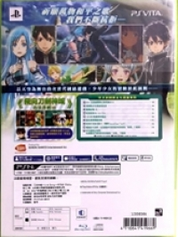 Sword Art Online: Lost Song - Limited Edition Box Art