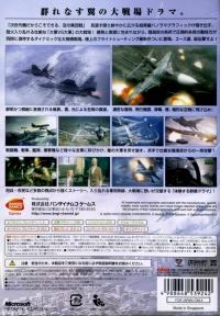 Ace Combat 6: Kaihou e no Senka Box Art