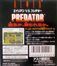 Alien vs. Predator Box Art