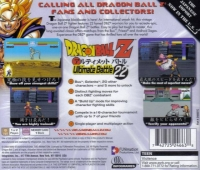 Dragon Ball Z: Ultimate Battle 22 Box Art