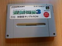 Seiken Densetsu 3 rom sample Box Art