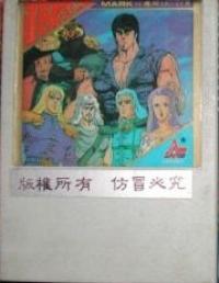 Hokuto no Ken Box Art