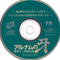 Alnam no Kiba - Juuzoku Juuni Shinto Densetsu Box Art