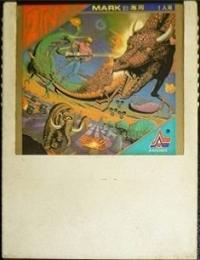 Space Harrier Box Art