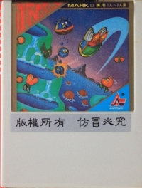 Fantasy Zone Box Art