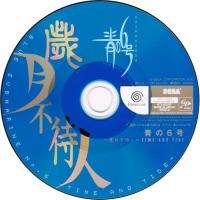Ao no 6-go Saigetsufutai Hito: Time and Tide Box Art