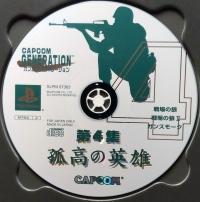 Capcom Retro Collection Vol. 4 Box Art