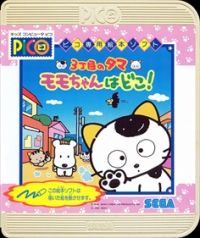 3-choume no Tama: Momo-chan wa Doko! Box Art