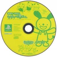 Kids Station: Asobou! Hanasou! Gurugurutaun Hanamarukun (SLPM-86907) Box Art