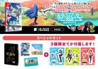 Kamiko - Special Set Box Art