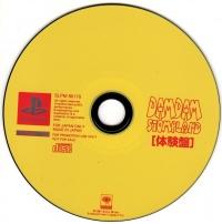 DamDam StompLand Taikenban Box Art