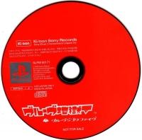 Groove Jigoku V (Not for Sale) Box Art