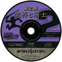 Capcom Generation 2: Dai 2 Shuu Makai to Kishi Box Art