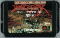 Shadow of the Beast: Mahou no Okite Box Art