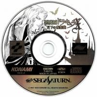 Akumajo Dracula X: Gekka No Yasoukyoku Box Art