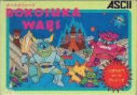 Bokosuka Wars Box Art