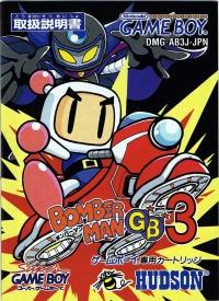 Bomberman GB 3 Box Art