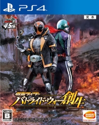 Kamen Rider Battride War Sousei Box Art