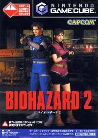 Biohazard 2 Box Art