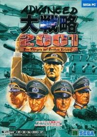 Advanced Daisenryaku 2001 Box Art