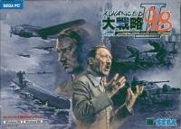 Advanced Daisenryaku 98 II Box Art