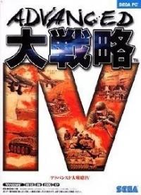 Advanced Daisenryaku IV Box Art