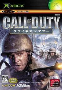 Call of Duty: Finest Hour Box Art