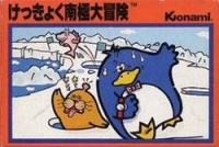 Antarctic Adventure Box Art
